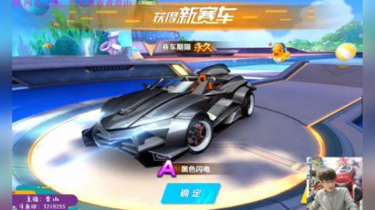 青山,新车黑耀闪电改装分支测评