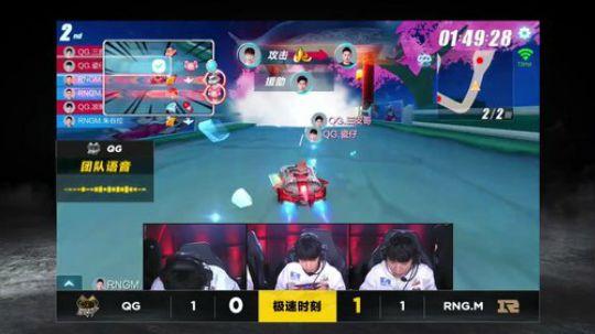 秋季赛总决赛QG vs RNG.M第二轮