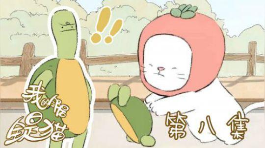 糟了,前面那只小乌龟翻不过来身子了,它好像有危险!关键时刻爱心小猫超帅出场帮助小乌龟翻过来,但是得救之后的小乌龟好像并不是很开心,反而非常生气,这到底是怎么了?