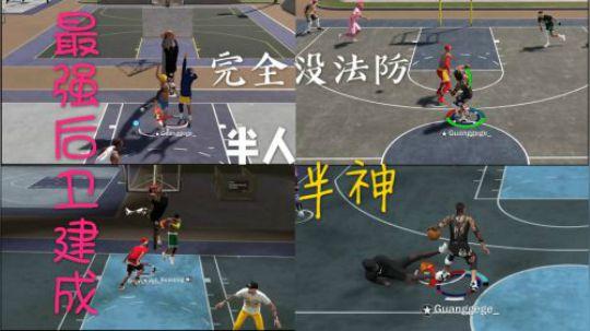 【光GG】NBA2K19我毁掉了游戏平衡!根本没人防得住我