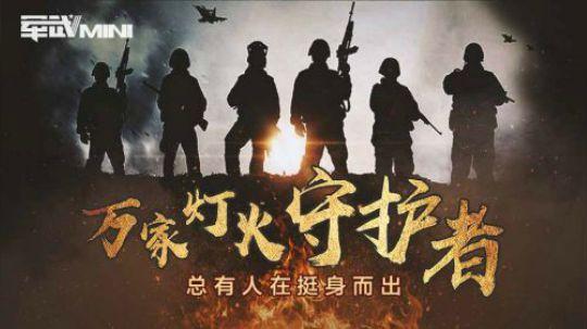 解放军百人部队奇袭敌军总部 三天歼灭十万精锐大军