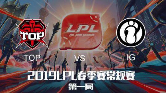2019LPL春季赛揭幕战-IGvsTOP-第一场-1.14