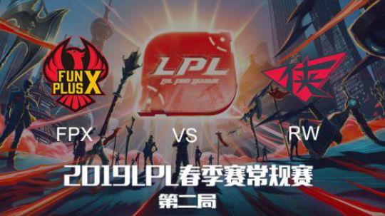 2019LPL春季赛-FPXvsRW-第二场-1.14