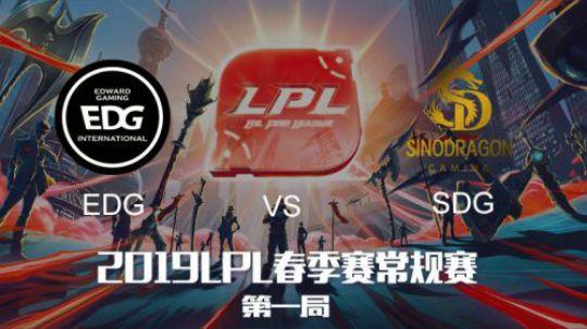 2019LPL春季赛-EDGvsSDG-第一场-1.15