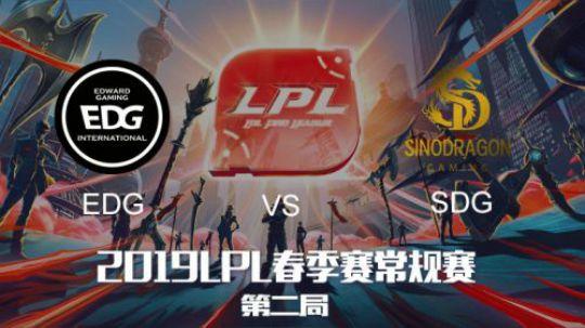 2019LPL春季赛-EDGvsSDG-第二场-1.15