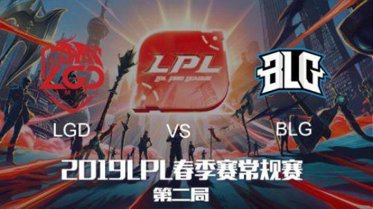 2019LPL春季赛-LGDvsBLG-第二场-1.15
