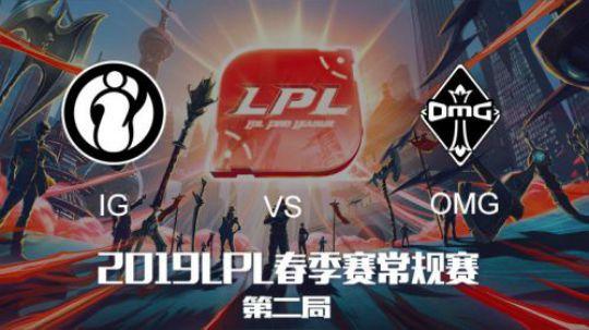 2019LPL春季赛-IGvsOMG-第二场-1.16