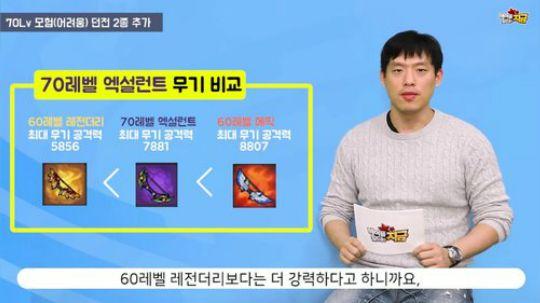 201901017韩服更新宣传片