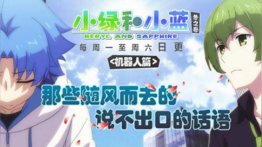 小绿和小蓝 第53集  机器人篇(12)   会面(上)