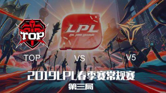 2019LPL春季赛TOPvsV5-第三场-01.18