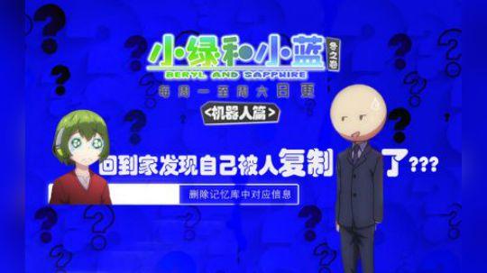小绿和小蓝 54 机器人篇(12) 会面(中)