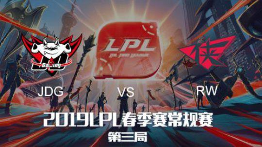 2019LPL春季赛-JDGvsRW-第三场-1.19