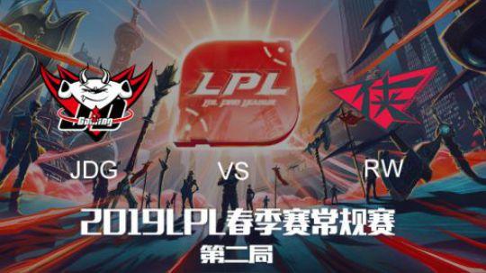 2019LPL春季赛-JDGvsRW-第二场-1.19