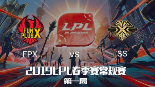 2019LPL春季赛-FPXvsSS-第一场-01.20