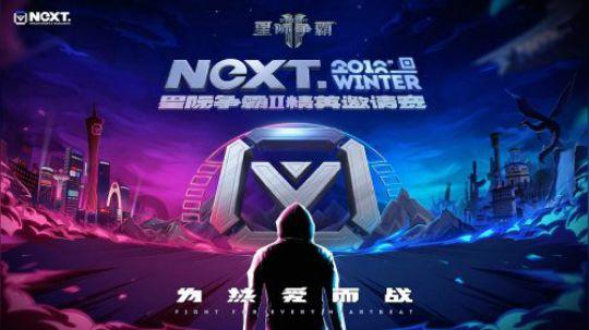 网易电竞NeXT-Zest vs TYTY~1