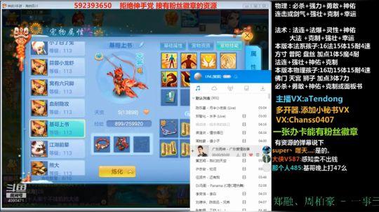 6技能血耐法龙虾1.19