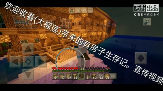 (大榴莲)我的世界有房子生存记。宣传视频。