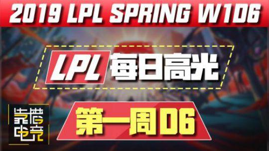 LPL每日高光06:Lwx一骑当千逆转SS,RNG难敌圣枪洗
