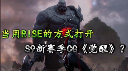 LOL:当用RISE的方式打开S9赛季新CG《觉醒》?感觉毫无违和感!投稿邮箱:3010273208@qq.com,欢迎各位老板前来投稿!