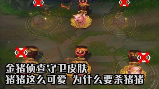 英雄联盟精彩视频,金猪侦查守卫皮肤,猪猪这么可爱,为什么要杀猪猪。一起来看看吧! 投稿邮箱3010273208@qq.com