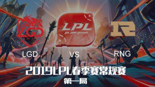 2019LPL春季赛-LGDvsRNG-第一场-1.22