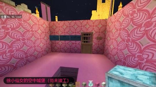 徐小仙女的空中城堡