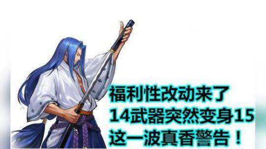 侍魂福利改动强化变15,真香警告-斗鱼胡阿尤