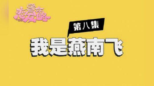 【NPC的恋爱攻略】EP08:我是燕南飞