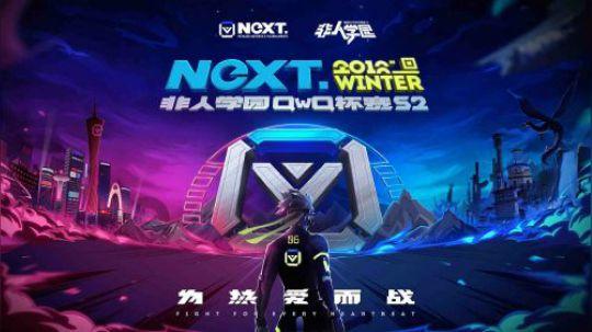 【NeXT冬季赛】半决赛OG VS ST