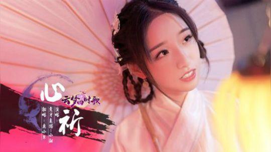 心祈——手游《云梦四时歌》主题曲原创MV
