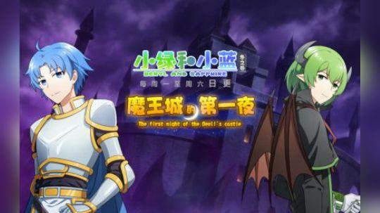 小绿和小蓝 第62集  魔王篇 11 魔王城的生活 上