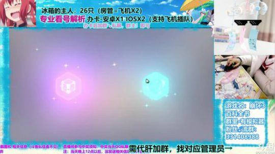 【欧】20W水晶 战3S冰丽塔