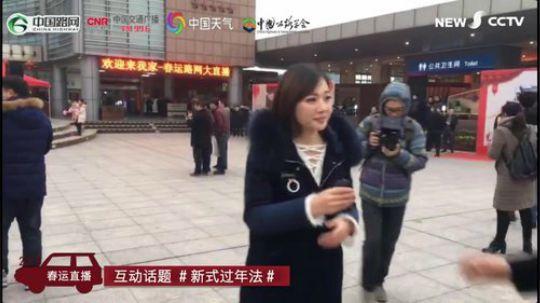 """炫石主持人奶油冰块在央视新闻""""春运前线""""为您报道"""