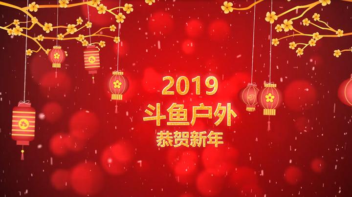 2019,斗鱼户外,鱼你同行!冲鸭~~~