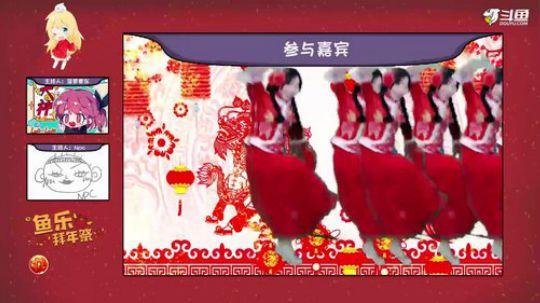 【鱼乐拜年祭】小深深儿(5233)-《张灯结彩》舞蹈