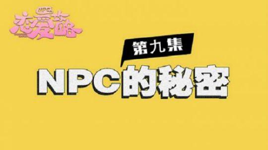 【NPC的恋爱攻略】EP09:NPC的秘密