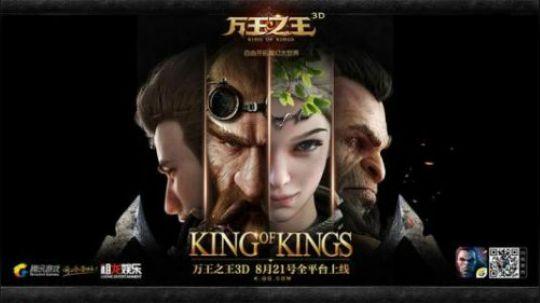 万王之王3D冒险战锤大厅