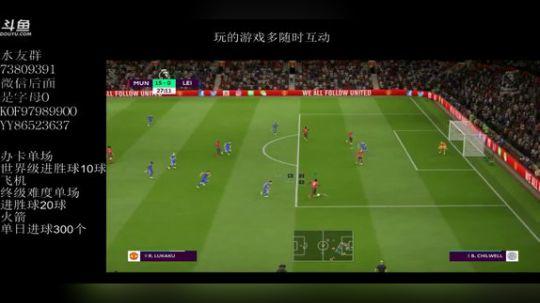 FIFA2月3日终极单场第16