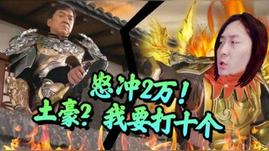大仙传奇手游坑爹之旅01,充值两万是否能在成龙传奇里怒刚土豪