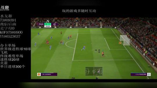 FIFA2月3日终极单场第21