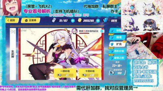 【崩坏3】新年女王UP抽爆