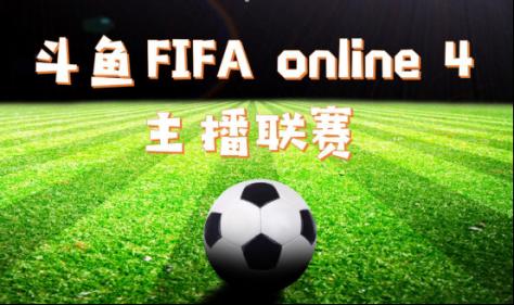 猎浪斗鱼FIFA主播联赛战火重燃