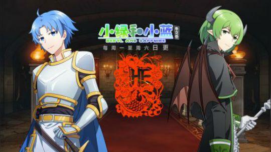 小绿和小蓝 68 魔王篇 12 魔王城的生活(下)
