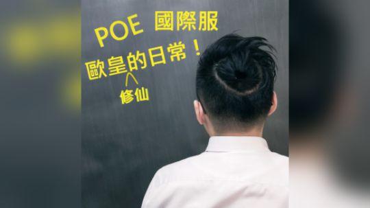 POE国际服:欧皇的修仙日常