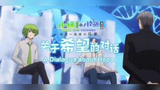小绿和小蓝 第70集  网络篇之关于希望的对话