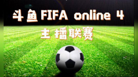 猎浪杯斗鱼FIFA主播超级联赛第五轮录像