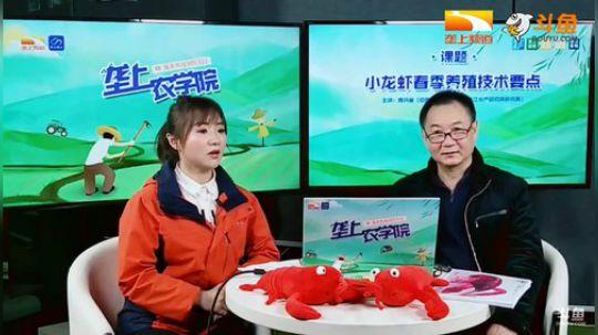 垄上农学院:小龙虾春季养殖技术 2019-02-14 15点场