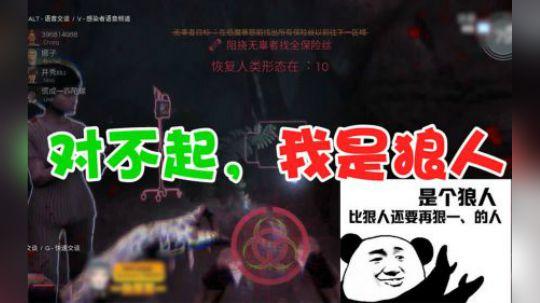 黑暗逃生:金狼奖影帝仙某某带你感受PC版狼人杀的魅力