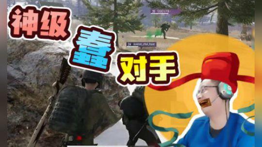 绝地求生QQQ:遇到神级对手帮忙吃鸡,这样的队友哪儿找去啊?
