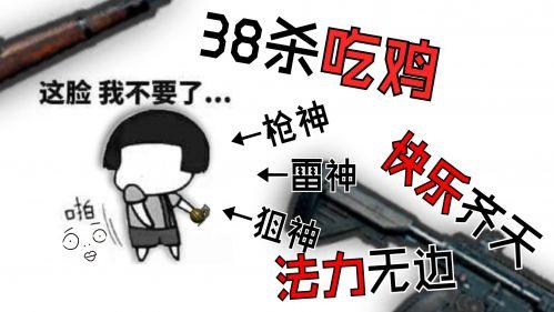 【又沫击杀秀】:单人四排38杀吃鸡!秀得头皮发麻!